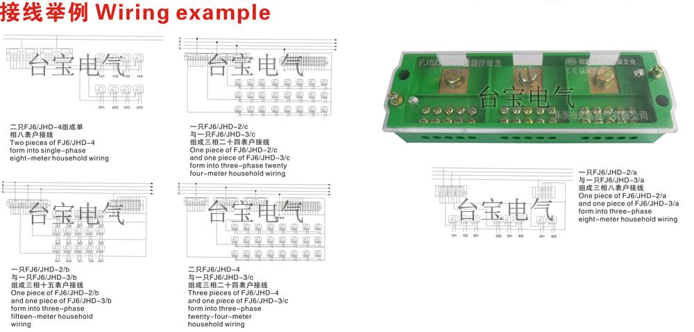 fj6/jhd-2三相计量箱接线盒