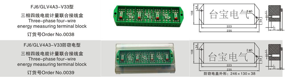 fj6/glv4a3-v44三相四线计量联合接线盒