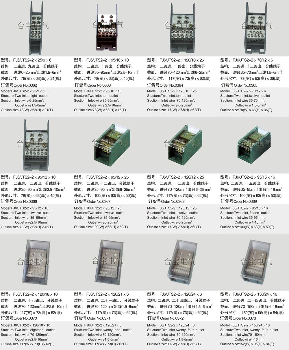 接线盒厂家|开关端子|电表支架|电表箱接线盒|多用途