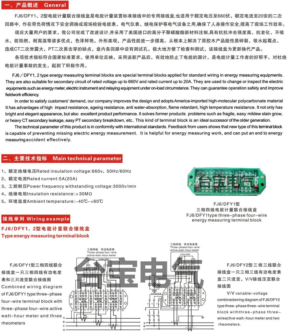 接线盒厂家 开关端子 电表支架 电表箱接线盒 多用途